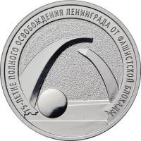 25 рублей 2019 75-летие полного освобождения Ленинграда от фашистской блокады, UNC