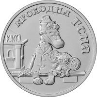 25 рублей 2020 Крокодил Гена - Российская (советская) мультипликация, UNC