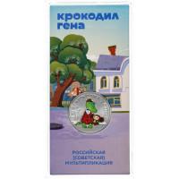 25 рублей 2020 Крокодил Гена - Российская (советская) мультипликация, UNC, цветная в блистере