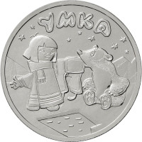 25 рублей 2021 Умка - Российская (советская) мультипликация, UNC