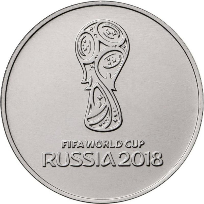 25 рублей 2018 (2016) Чемпионат мира по футболу (эмблема), UNC