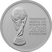 25 рублей 2018 (2017) Кубок - Чемпионат мира по футболу, UNC