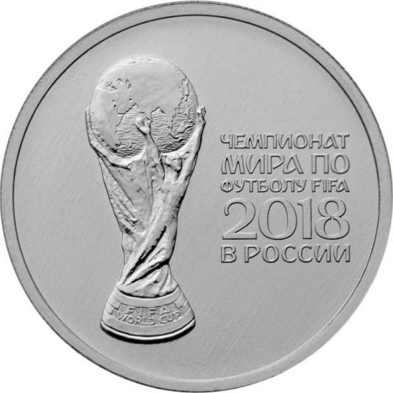 25 рублей 2018 (2017) Чемпионат мира по футболу (кубок), UNC