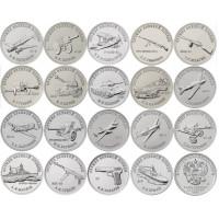 19 монет (набор) 25 рублей 2019-2020 - Оружие Великой Победы (конструкторы оружия), UNC