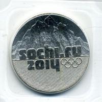25 рублей 2014 Эмблема Горы, UNC в блистере