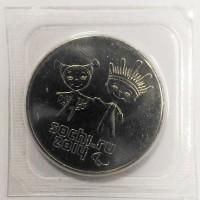 25 рублей 2014 Лучик и Снежинка UNC в блистере