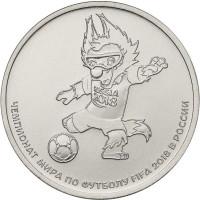 25 рублей 2018 (2017) Чемпионат мира по футболу (волк Забивака), UNC