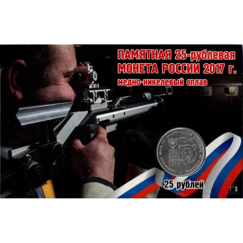 25 рублей 2017 Чемпионат мира по практической стрельбе из карабина, UNC