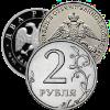 2 рубля (26)
