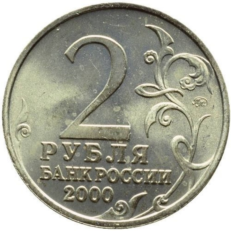 2 рубля 2000 Тула, VF
