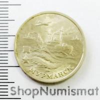 2 рубля 2000 Мурманск, VF