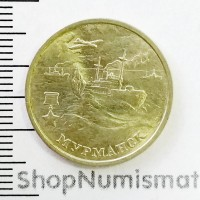 2 рубля 2000 Мурманск, XF
