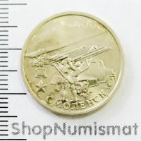 2 рубля 2000 Смоленск, VF