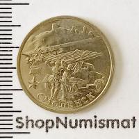 2 рубля 2000 Смоленск, XF