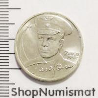 2 рубля 2001 Гагарин, ММД, VF