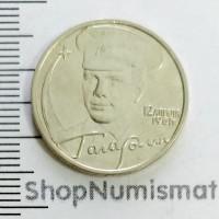 2 рубля 2001 Гагарин, ММД, XF