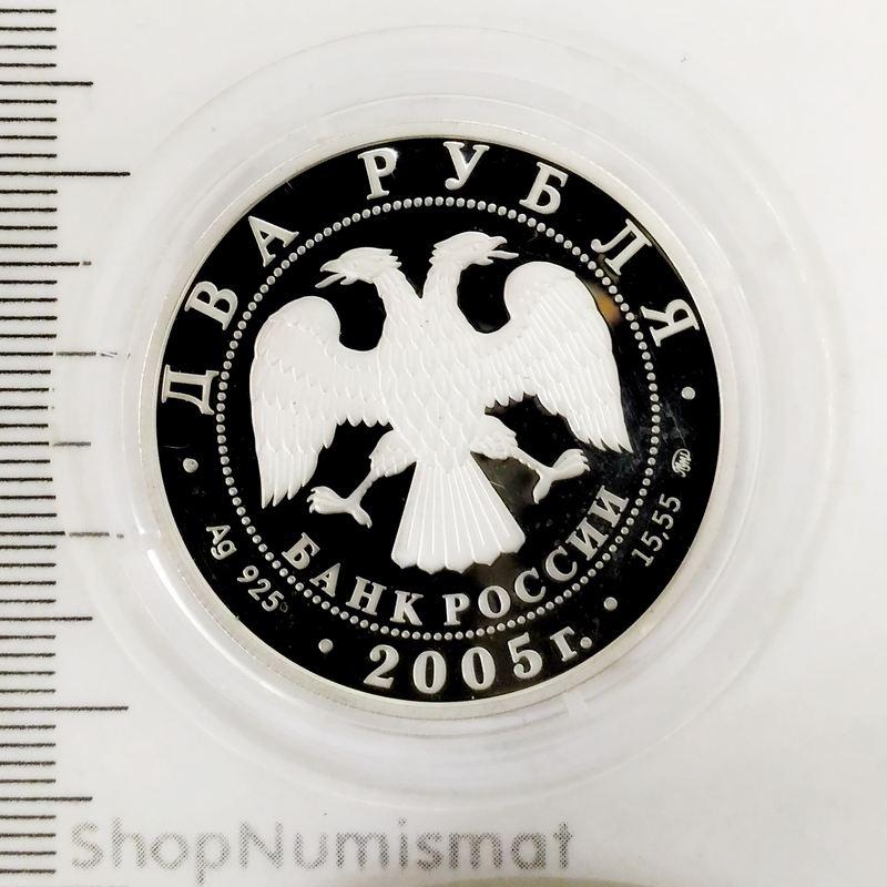 2 рубля 2005 Телец, Proof (AU), серебро