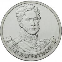 2 рубля 2012 Багратион, XF