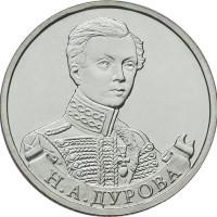 2 рубля 2012 Дурова, UNC