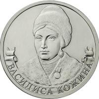 2 рубля 2012 Василиса Кожина, UNC