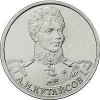 2 рубля 2012 Кутайсов, UNC