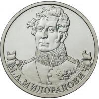 2 рубля 2012 Милорадович, UNC