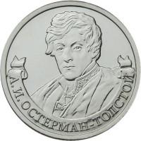 2 рубля 2012 Остерман-Толстой, UNC