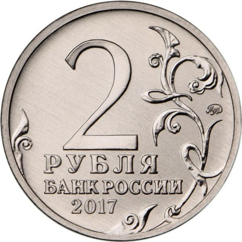 2 рубля 2017 Керчь, UNC