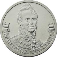 2 рубля 2012 Александр I, UNC
