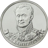 2 рубля 2012 Беннигсен, UNC