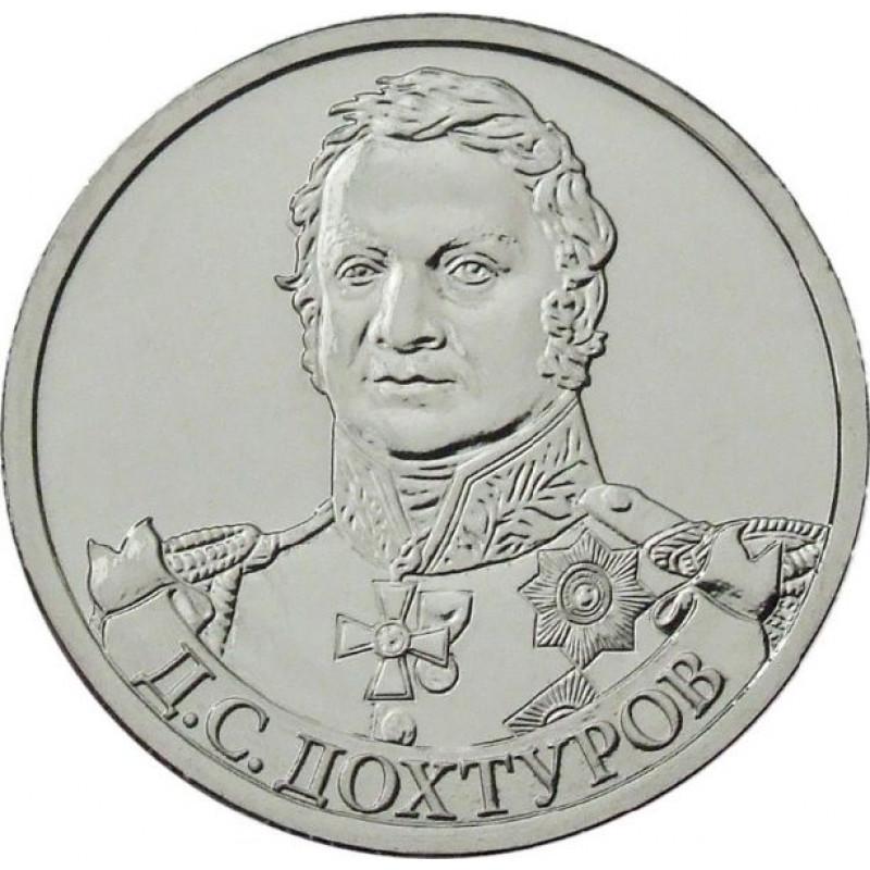 2 рубля 2012 Дохтуров, UNC