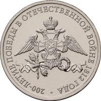 2 рубля 2012 Эмблема празднования 200-летия победы, UNC