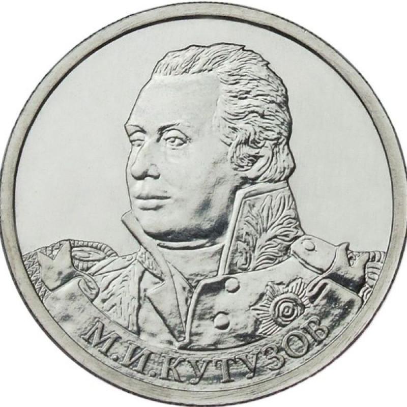 2 рубля 2012 Кутузов, UNC