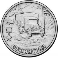 2 рубля 2000 Ленинград, XF