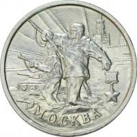 2 рубля 2000 Москва, XF
