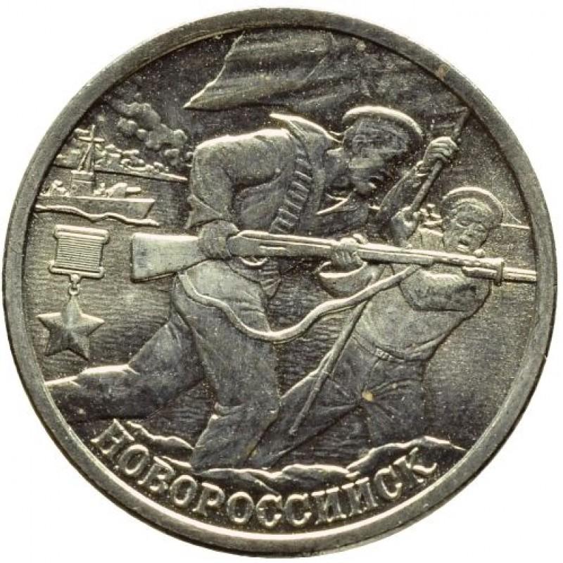 2 рубля 2000 Новороссийск, XF
