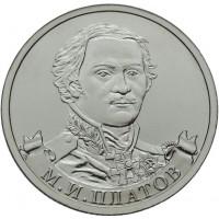 2 рубля 2012 Платов, UNC
