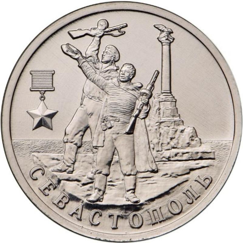 2 рубля 2017 Севастополь, UNC