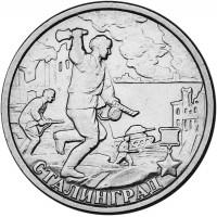 2 рубля 2000 Сталинград, VF