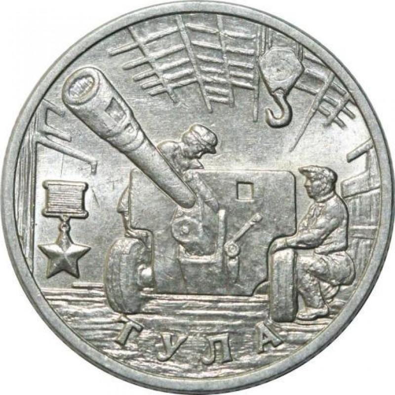 2 рубля 2000 Тула, XF