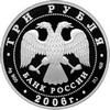 3 рубля (2)