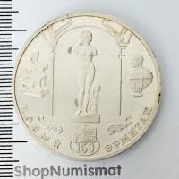 3 рубля 2002 Новый эрмитаж 150 лет, VF