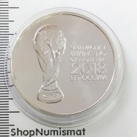 3 рубля 2018 (2016) Чемпионат мира по футболу (кубок), серебро, UNC