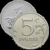 5 рублей (23)