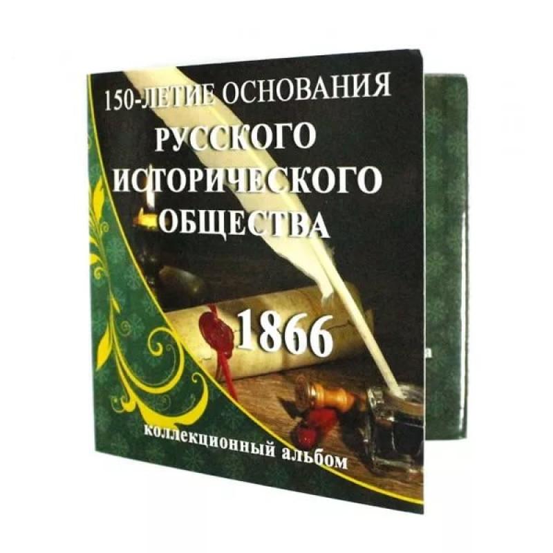 5 рублей 2016 Русское Историческое общество, в буклете, UNC