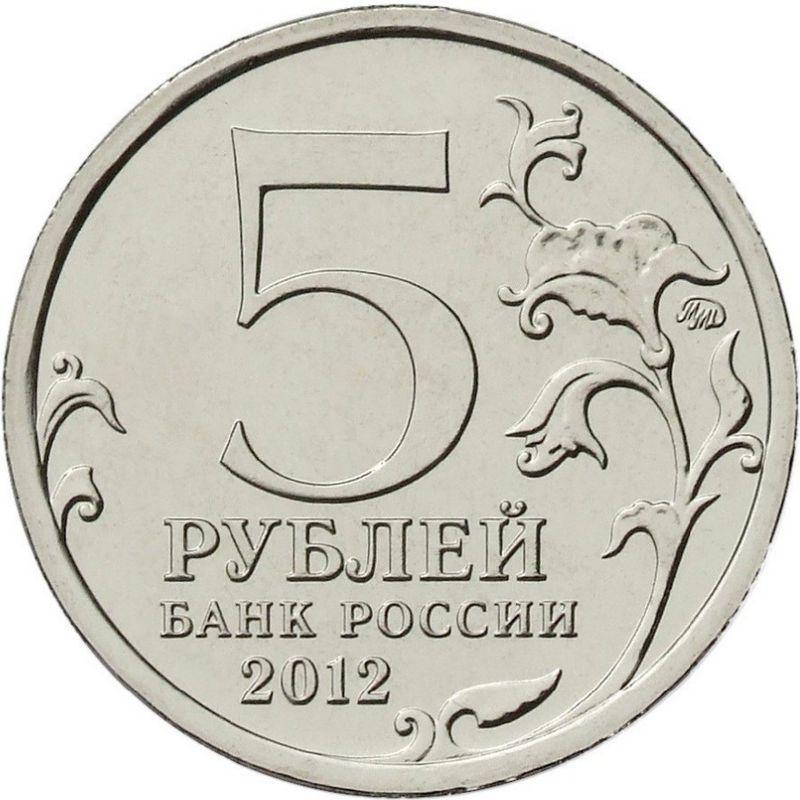 5 рублей 2012 Бородинское сражение, UNC