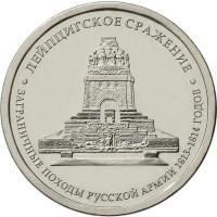 5 рублей 2012 Лейпцигское сражение, XF