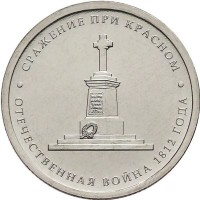 5 рублей 2012 Сражение при Красном, XF