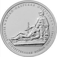 5 рублей 2014 Висло-Одерская операция, AUnc