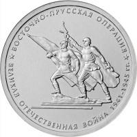 5 рублей 2014 Восточно-Прусская операция, XF